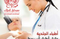 assiut-doctors-derma
