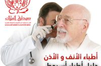 assiut-doctors-ear-nose
