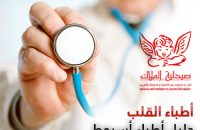 assiut-doctors-heart