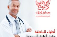assiut-doctors-internal