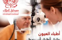 assiut-doctors-ophtha