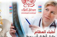 assiut-doctors-ortho