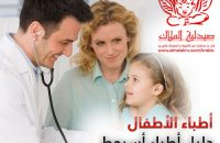 assiut-doctors-ped