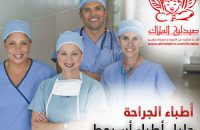 assiut-doctors-surgery