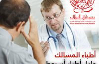 assiut-doctors-uro