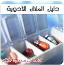دليل الملاك للأدوية