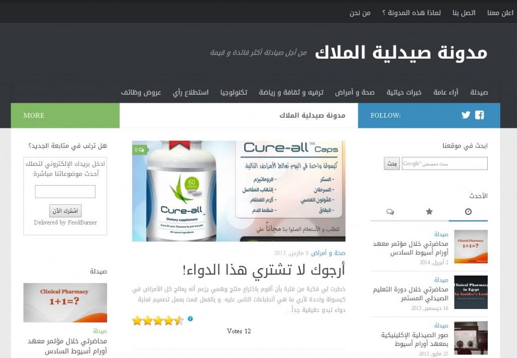elmalakrx-blog-home